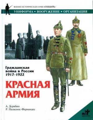 Grazhdanskaja vojna v Rossii 1917-1922. Krasnaja armija
