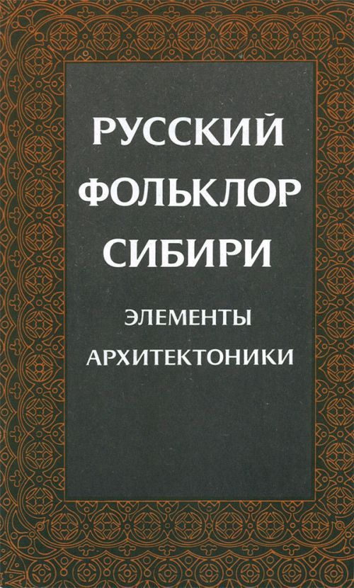 Russkij folklor Sibiri. Elementy arkhitektoniki. Sbornik nauchnykh trudov.