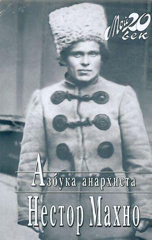 Azbuka anarkhista. Nestor Makhno.