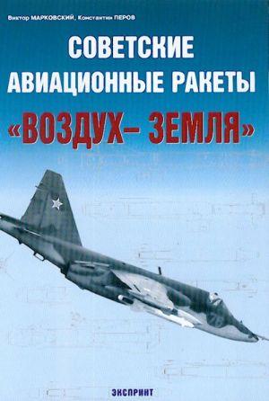 """Sovetskie aviatsionnye rakety """"vozdukh-zemlja""""."""