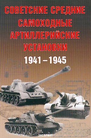 Sovetskie srednie samokhodnye artillerijskie ustanovki 1941-1945
