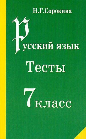 Russkij jazyk. Testy. 7 klass.