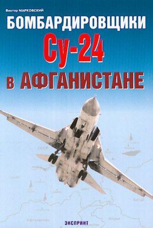 Bombardirovschiki Su-24 v Afganistane.