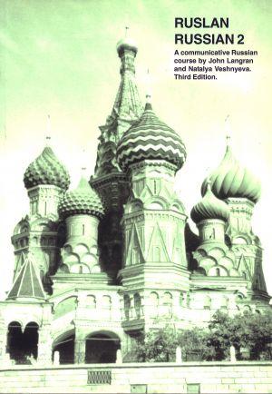 Ruslan Russian 2. A communicative Russian course. Textbook