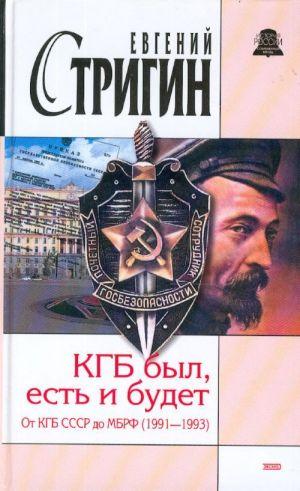 KGB byl, est i budet. Ot KGB SSSR do MB RF (1991-1993)