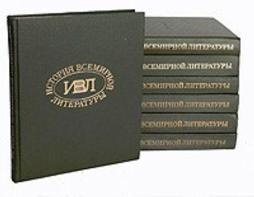 История всемирной литературы в 9 т.  Т. 5
