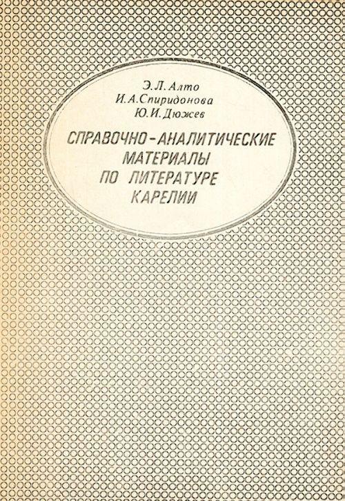 Справочно-аналитические материалы по литературе Карелии.