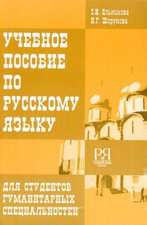 Uchebnoe posobie po russkomu jazyku dlja studentov gumanitarnykh spetsialnostej.