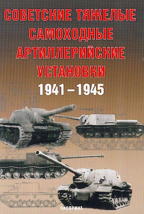 Советские тяжелые самоходные артиллерийские установки 1941-1945