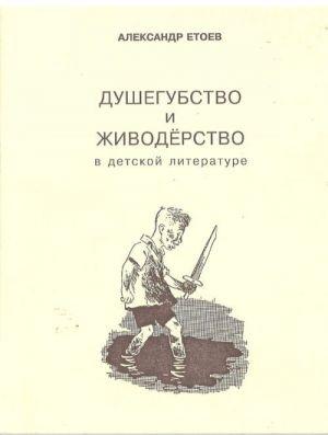 Dushegubstvo i zhivoderstvo v detskoj literature.