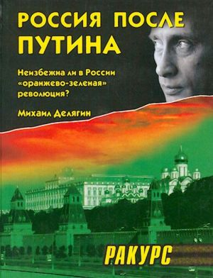 "Rossija posle Putina. Neizbezhna li v Rossii ""oranzhevo-zelenaja"" revoljutsija?"
