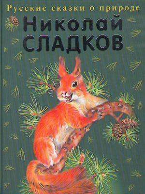 Lesnye skazki. Russkie skazki o prirode. Metsän satuja.