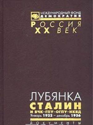Лубянка. Сталин и ВЧК-ГПУ-ОГПУ-НКВД. Январь 1922 - декабрь 1936.