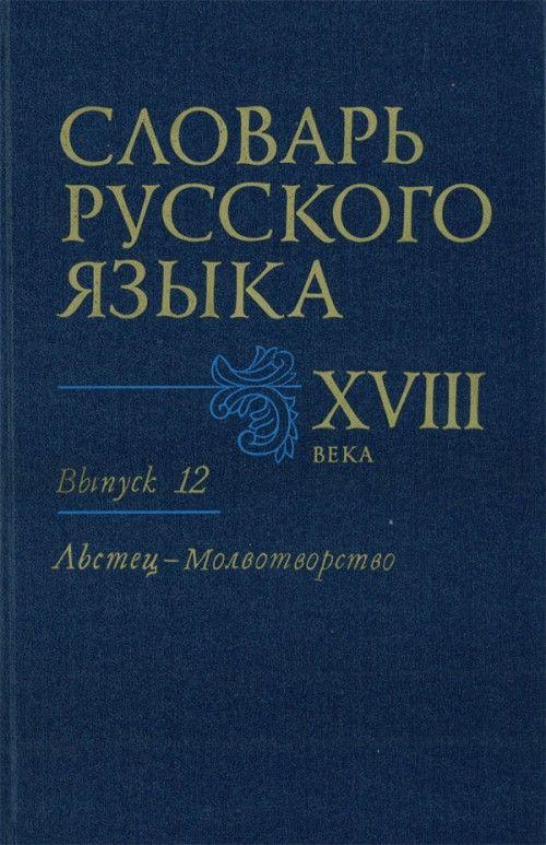 Slovar russkogo jazyka XVIII v. Vypusk 12. (Lstets-Molvotvorstvo).