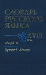 Slovar russkogo jazyka XVIII v. Vypusk 11. (Krepost-Lnjanoj).
