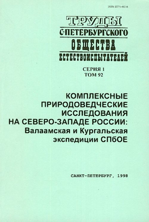 Комплексные природоведческие исследования на Северо-Западе России: Валаамская и Кургальская экспедиции СПбОЕ.