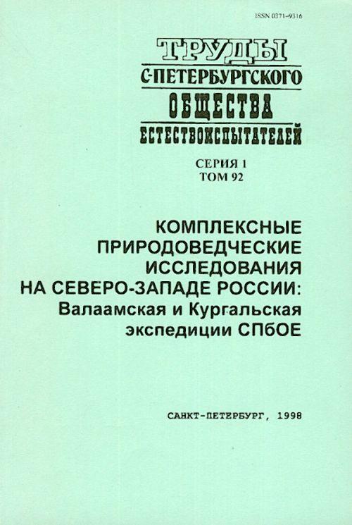 Kompleksnye prirodovedcheskie issledovanija na Severo-Zapade Rossii: Valaamskaja i Kurgalskaja ekspeditsii SPbOE.