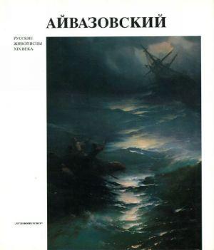 Айвазовский. Русские живописцы XIX века.