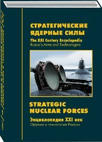 Russia's Arms and Technologies. The XXI Century Encyclopedia. Vol. 1 - Strategic nuclear forces