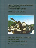 Russia's Arms and Technologies. The XXI Century Encyclopedia.  Vol. 2 - Rocket and artillery armament of ground Forces