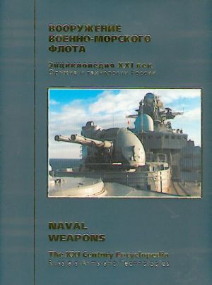 Russia's Arms and Technologies. The XXI Century Encyclopedia. Vol. 3 - Naval weapons