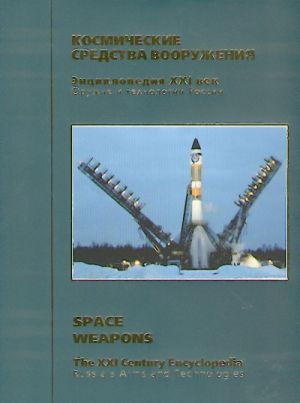 Russia's Arms and Technologies. The XXI Century Encyclopedia. Vol. 5 - Space weapons
