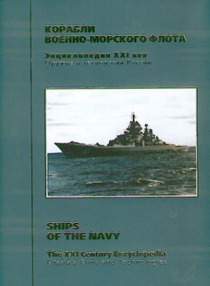 Russia's Arms and Technologies. The XXI Century Encyclopedia. Vol. 6 - Ships of the navy