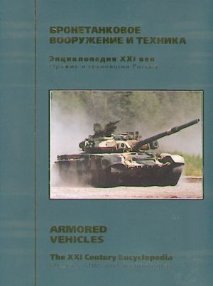 Russia's Arms and Technologies. The XXI Century Encyclopedia. Vol. 7 - Armored vehicles