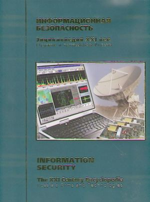 Russia's Arms and Technologies. The XXI Century Encyclopedia. Vol. 8 - Information security