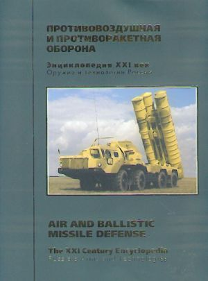 Russia's Arms and Technologies. The XXI Century Encyclopedia. Vol. 9 - Air and ballistic missile defense