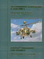 Russia's Arms and Technologies. The XXI Century Encyclopedia. Vol. 10 - Aircraft armament and avionics