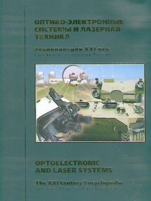 Russia's Arms and Technologies. The XXI Century Encyclopedia. Vol. 11 - Optoelectronic and laser systems