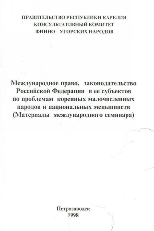 Mezhdunarodnoe pravo, zakonodatelstvo Rossijskoj Federatsii i ee subektov po problemam korennykh malochislennykh narodov i natsionalnykh menshinstv. (Materialy mezhdunarodnogo seminara)
