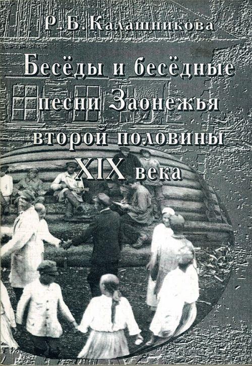 Бесёды и бесёдные песни Заонежья второй половины XIX века.