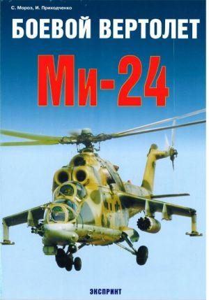 Boevoj vertolet Mi-24.