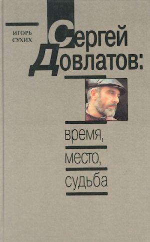Sergej Dovlatov: vremja, mesto, sudba.