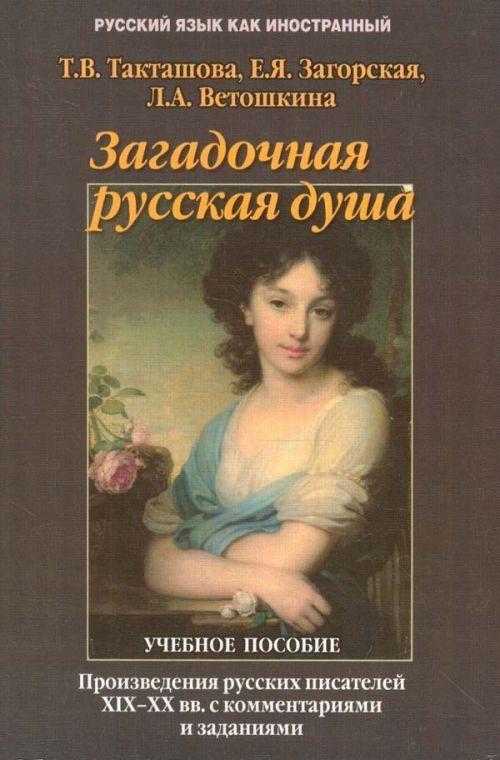 Zagadochnaja russkaja dusha. Proizvedenija russkikh pisatelej XIX-XX vv. s kommentarijami i zadanijami