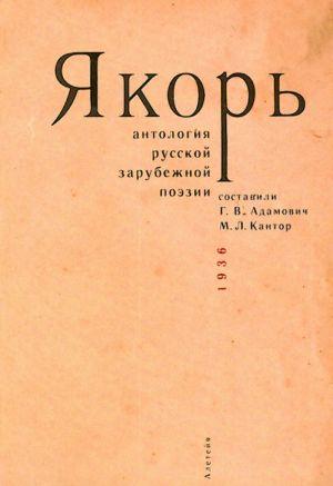 Jakor. Antologija russkoj zarubezhnoj poezii.