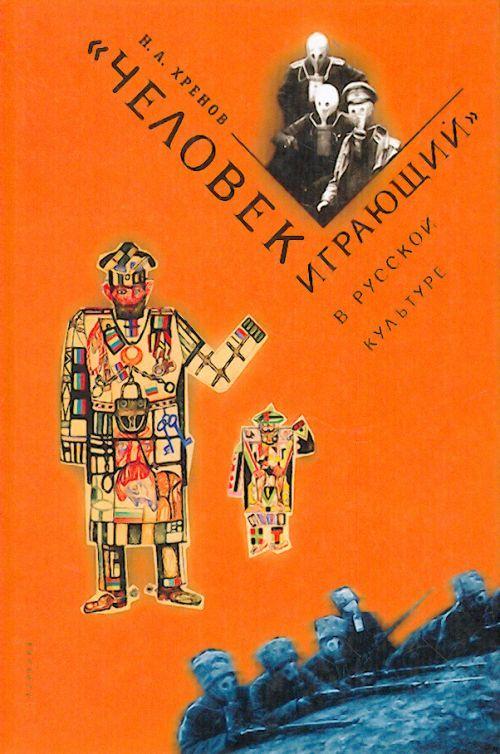 """""""Chelovek igrajuschij"""" v russkoj kulture."""