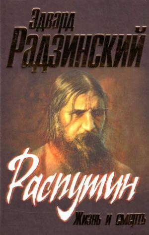 Rasputin. Zhizn i smert.