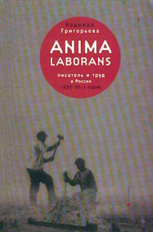 Anima Laborans. Pisatel i trud v Rossii 1920 - 30-kh godov.