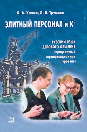 Elitnyj personal i K°. Russkij jazyk delovogo obschenija (prodvinutyj sertifikatsionnyj uroven), including CD.