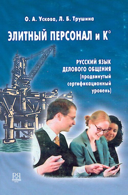 Элитный персонал и К°. Русский язык делового общения (продвинутый сертификационный уровень) (цена вкючает CD).