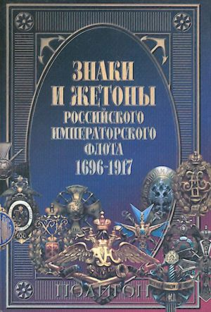 Znaki i zhetony Rossijskogo Imperatorskogo flota 1696-1917.