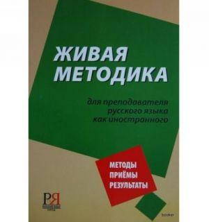 Zhivaja metodika dlja prepodavatelja russkogo jazyka kak inostrannogo.