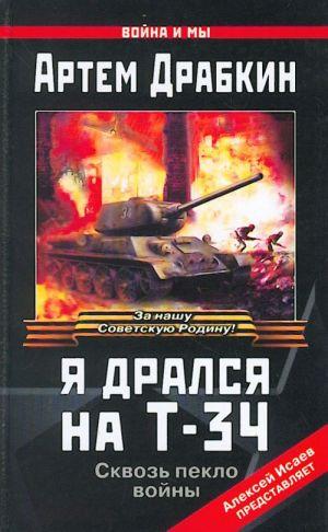 Ja dralsja na T-34.
