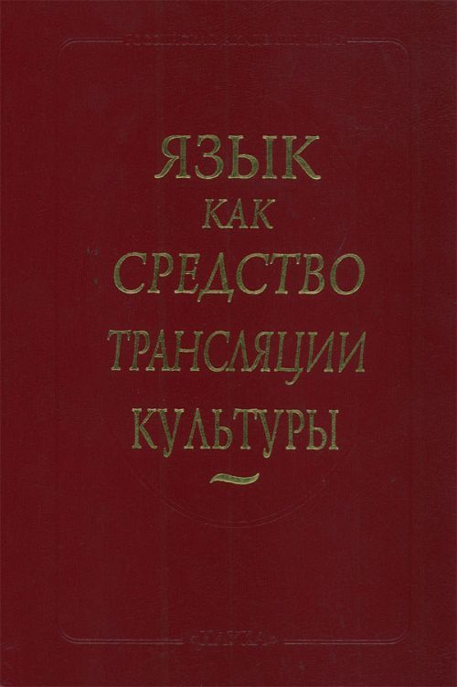 Язык как средство трансляции культуры.