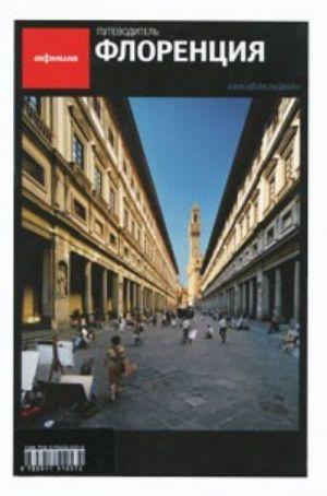 """Florentsija. Putevoditel """"Afishi""""."""