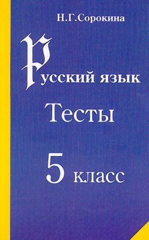 Russkij jazyk. Testy. 5 klass.
