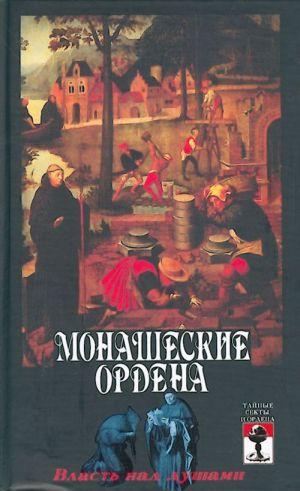 Monasheskie ordena: vlast nad dushami.